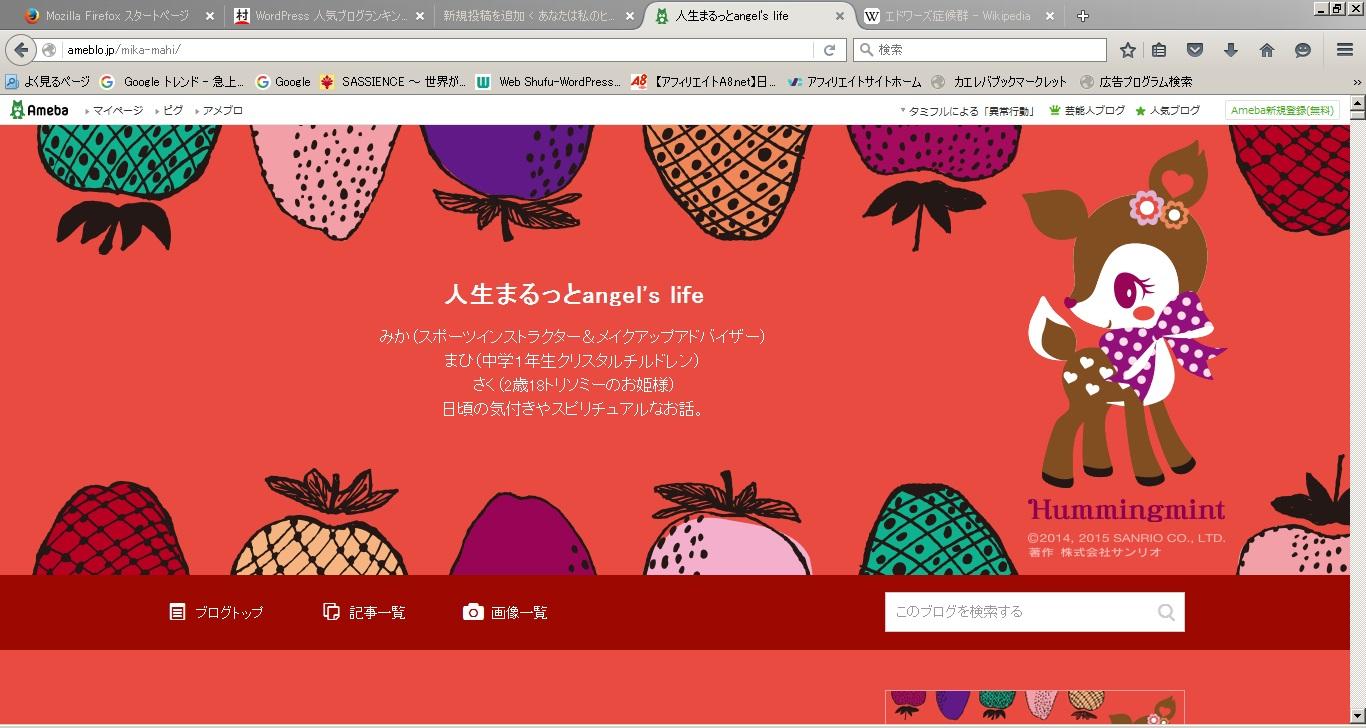 ブログ 21 トリソミー