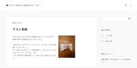 バズ部テーマ Xeorybaseで作ったこのサイト